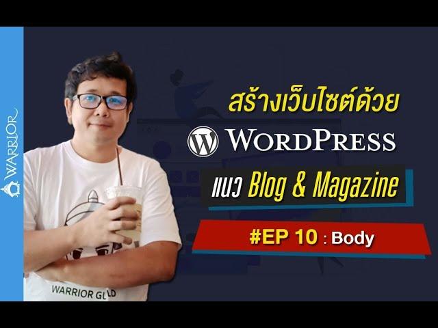 สร้างเว็บไซต์ด้วย WordPress แนว Blog & Magazine ตอนที่ 10 Body
