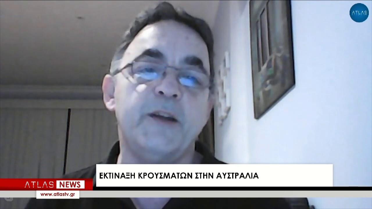 ΚΕΝΤΡΙΚΟ ΔΕΛΤΙΟ ΕΙΔΗΣΕΩΝ  06-08-2020