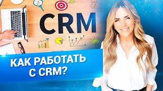Автоматизация продаж с помощью CRM Как и зачем внедрять CRM 18