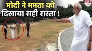 Modi ने Kolkata पहुंचते ही Mamta को दिखाया सही रास्ता !