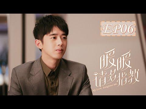 [ENG SUB] 暖暖,请多指教 06   My Love, Enlighten Me. EP06(梁靖康、李凯馨主演)
