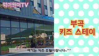 가족탕이 있는 부곡 키즈스테이~│혁이원이TV