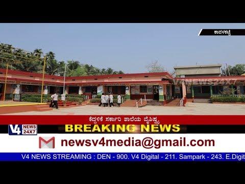"Bantwal Taluk, Kavalkatte ""Keddalike Government School"" (Special Report)"