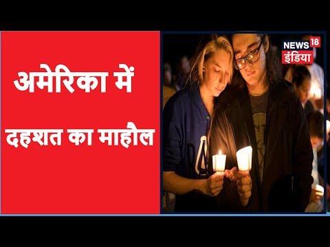 America News | फिर दहल उठा अमेरिका | दहशत का माहौल | News18 India