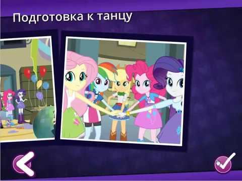 Игра Понивиль - играть онлайн - Игры пони для девочек