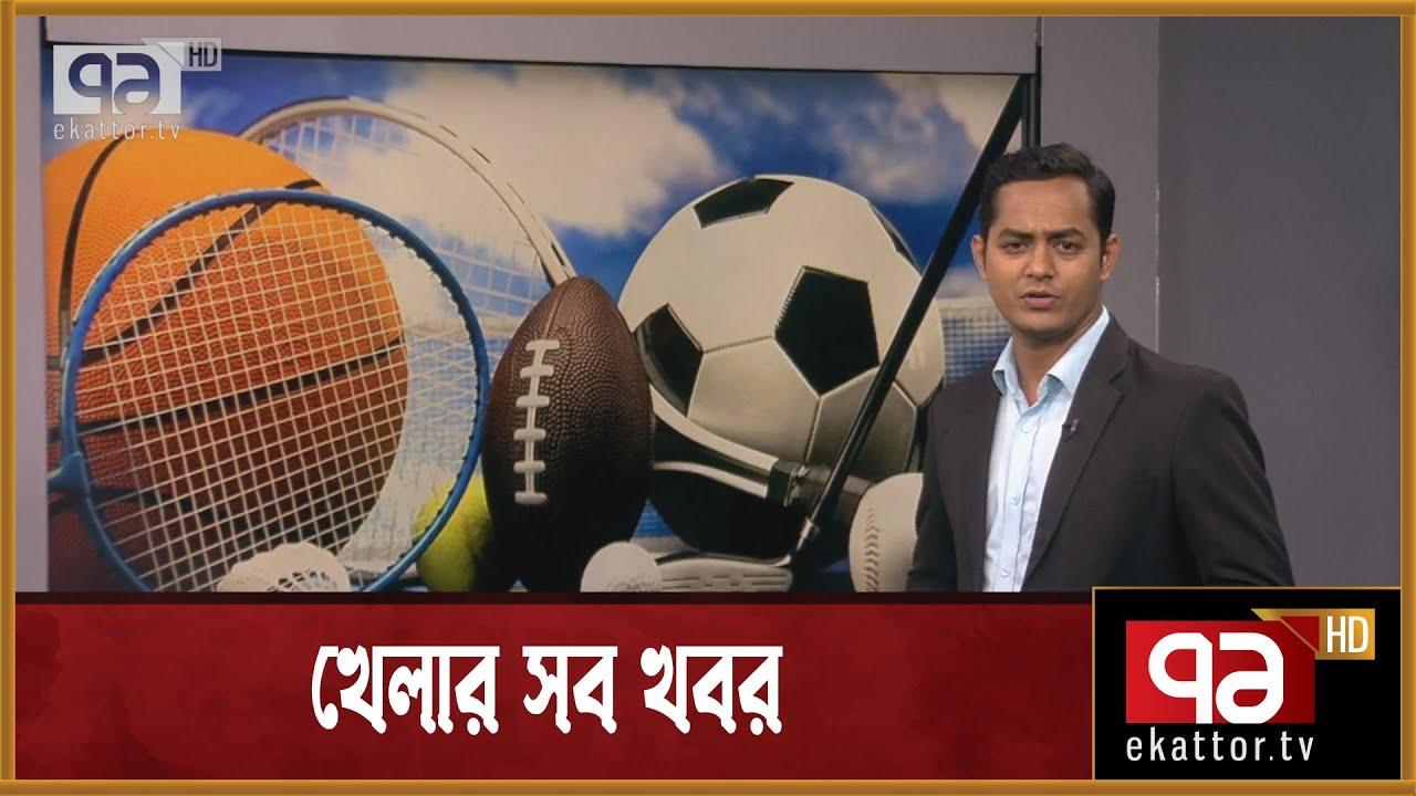 Download দেশের খেলার সব খবর | Sports News | Khelajog | Ekattor TV