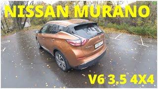Nissan Murano - поговорим и поедем