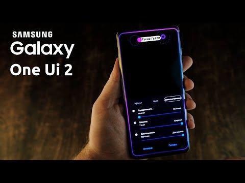 One Ui 2 - ОФИЦИАЛЬНЫЙ АПДЕЙТ! В чём стало ЛУЧШЕ? Обзор Android 10 на Samsung Galaxy S10+