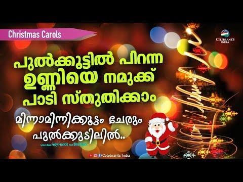 Minnaminni Koottam | Sathram | Malayalam Christmas Song | Fr Shaji Thumpechirayil