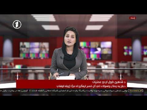 Afghanistan Pashto News 21.05.2018 د افغانستان خبرونه