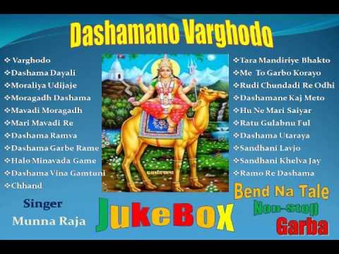 jukebox - bend na tale dashama na garba songs - dashama no varghodo - singer - munnaraja