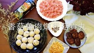 鑄鐵鍋料理,簡單快速又美味!今天煮香菇滷肉配上慶豐香菇貢丸,再加上手...