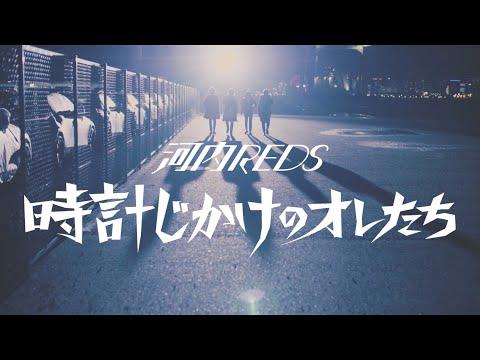 河内REDS「時計じかけのオレたち」MUSIC VIDEO