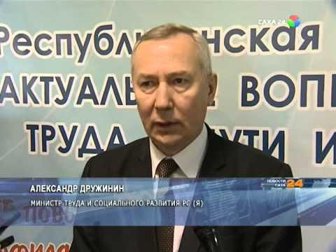 Актуальные вопросы охраны труда и пути их решения, обсудили сегодня в Якутске