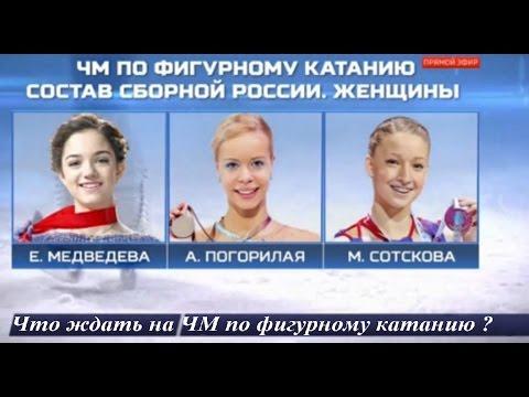 Что ждать на ЧМ по фигурному катанию (Матч ТВ  21.03.17)