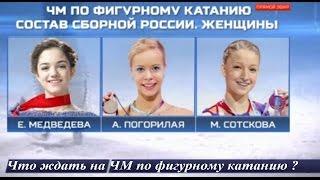 Что ждать на ЧМ по фигурному катанию Матч ТВ 21 03 17