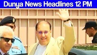 Dunya News Headlines - 12:00 PM - 3 July 2017