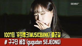 1007회 '뮤직뱅크(MUSICBANK)' 출근길 #구구단 세정 (gugudan SEJEONG) [BEHIN…