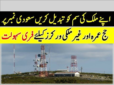 International Sim Convert to Saudi Local Network 100% Free Urdu Hindi