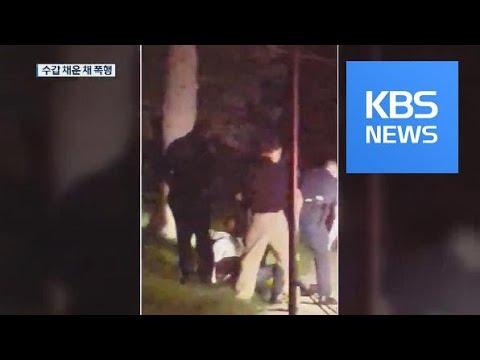 [지금 세계는] 수갑 찬 용의자 폭행…美 경찰 폭력 논란 / KBS뉴스(News)