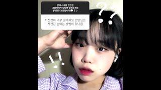 200118 김민민의 고민상담소