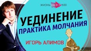 Уединение / Практика молчания. Видео из Метеоры, Греция / Игорь Алимов / Жизнь На Все 100!(Эксклюзивное видео