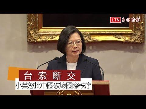 台索斷交  小英怒批中國破壞國際秩序