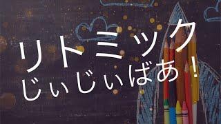 リトミック子育てサークル☆じいじいばあ.