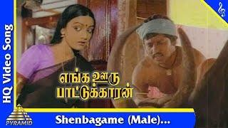Shenbagame (Male) Song |Enga Ooru Pattukaran Movie Songs |Ramarajan|Rekha|Nishanthi|Pyramid Music