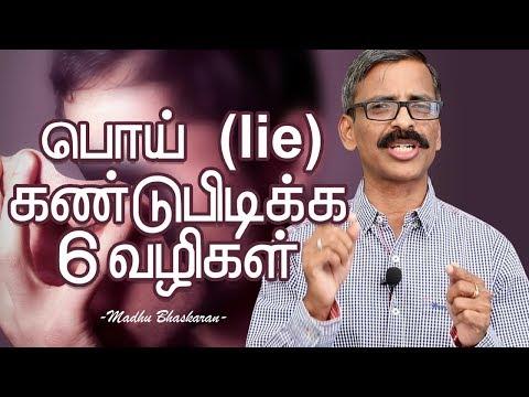 How to find lie- Tamil self development video- Madhu Bhaskaran