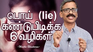 How to find lie- Tamil self development video- Madhu Bhaskaran