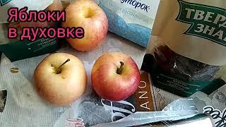 Яблоки в духовке. Я готовлю их только так.