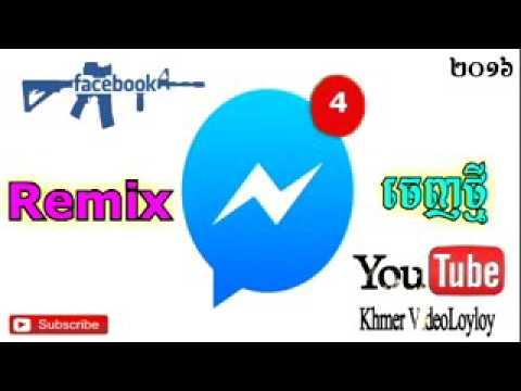 Dy Bak remix khmer 2017