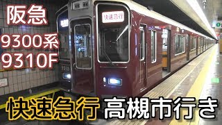 阪急9300系9310Fの深夜1本運転、河原町駅23時30分発快速急行高槻市行き