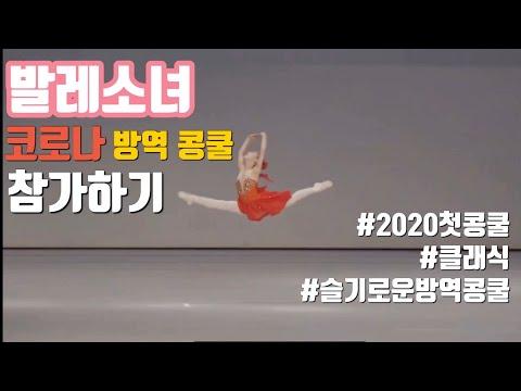 발레소녀 2020 첫 콩쿨 참가하기 || 슬기로운 코로나 방역 콩쿨 참가기(Corona quarantine Ballet competition)