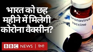COVID-19 News Update: Corona Virus Vaccine क्या India कोे छह महीने में मिल जाएगी? (BBC Hindi)