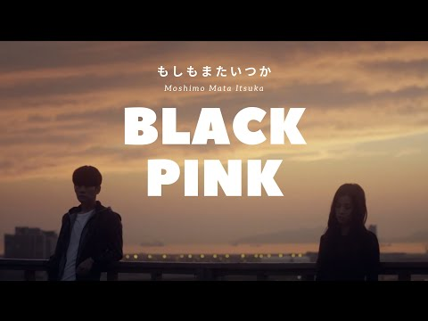 Ariel NOAH - Moshimo Mata Itsuka もしもまたいつか【BLACKPINK JISOO M/V】