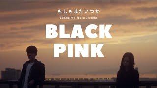 Gambar cover Ariel NOAH - Moshimo Mata Itsuka もしもまたいつか【BLACKPINK JISOO M/V】