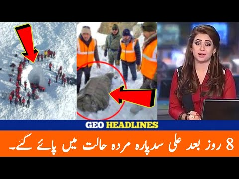 Ali sadpara latest news today || Muhammad Ali sadpara latest update | @News sign pk