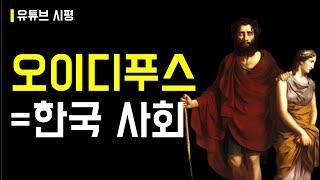 오이디푸스와 한국 사회, 그리고 가족...