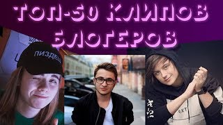 ТОП-50 клипов блогеров