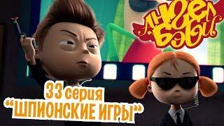 Ангел Бэби - Шпионские игры - Развивающий мультик для детей (33 серия) Премьера!