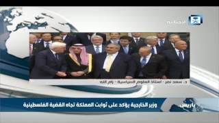 نمر: وزير الخارجية يؤكد على ثوابت المملكة تجاه القضية الفلسطينية