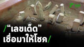 'สดใส' ลูกทุ่งดัง ขอโชคไอ้ไข่ | 27-11-63 | ข่าวเที่ยงไทยรัฐ