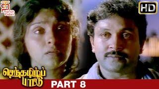 Senthamizh Paattu Tamil Full Movie   Part 8   Prabhu   Sukanya   Ilayaraja   P Vasu   Thamizh Padam