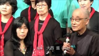 戦後70年 大西進コンサート ハイライト編