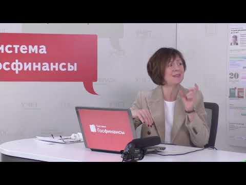 Елена Кравченко, методолог компании БАРС. Как повлияют на учет изменения в бюджетной классификации