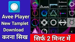 How to add new template in avee player | avee player template kaise download kare