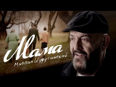 Михаил Шуфутинский— «Мама» (Official Video)