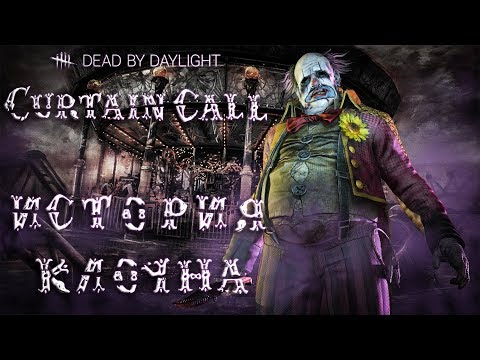 "Dead by Daylight - ИСТОРИЯ МАНЬЯКА КЛОУН ""THE CLOWN""! ГЛАВА ""CURTAIN CALL"""